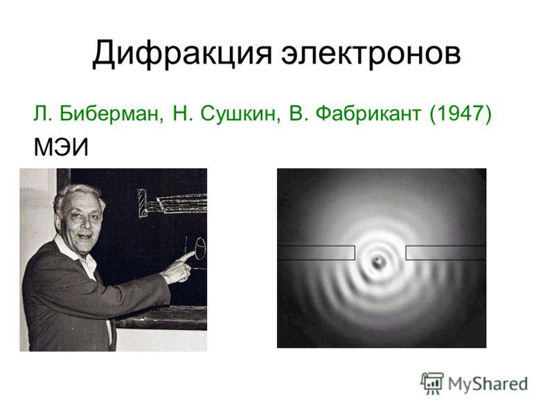 Дифракция электронов Л. Биберман, Н. Сушкин, В. Фабрикант (1947) МЭИ