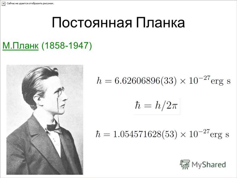 Постоянная Планка М.Планк (1858-1947)