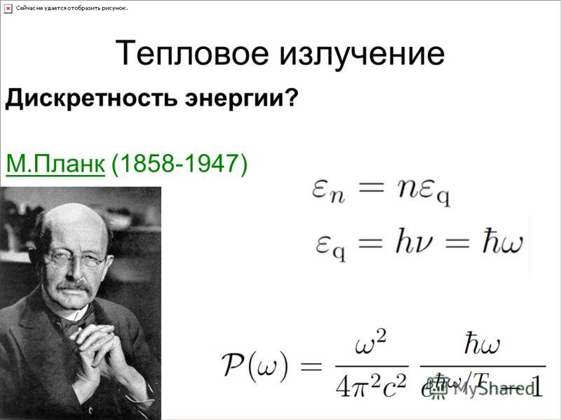 Тепловое излучение Дискретность энергии? М.Планк (1858-1947)
