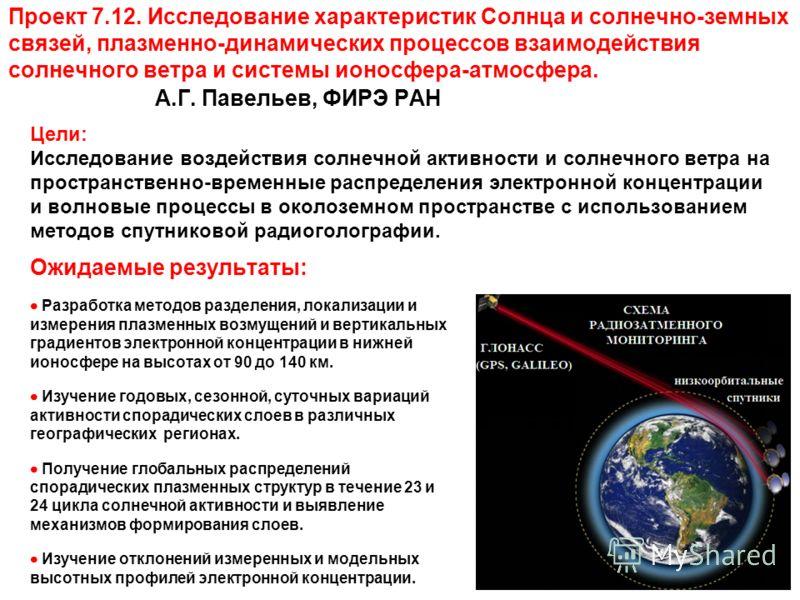 Цели: Исследование воздействия солнечной активности и солнечного ветра на пространственно-временные распределения электронной концентрации и волновые процессы в околоземном пространстве с использованием методов спутниковой радиоголографии. Проект 7.1
