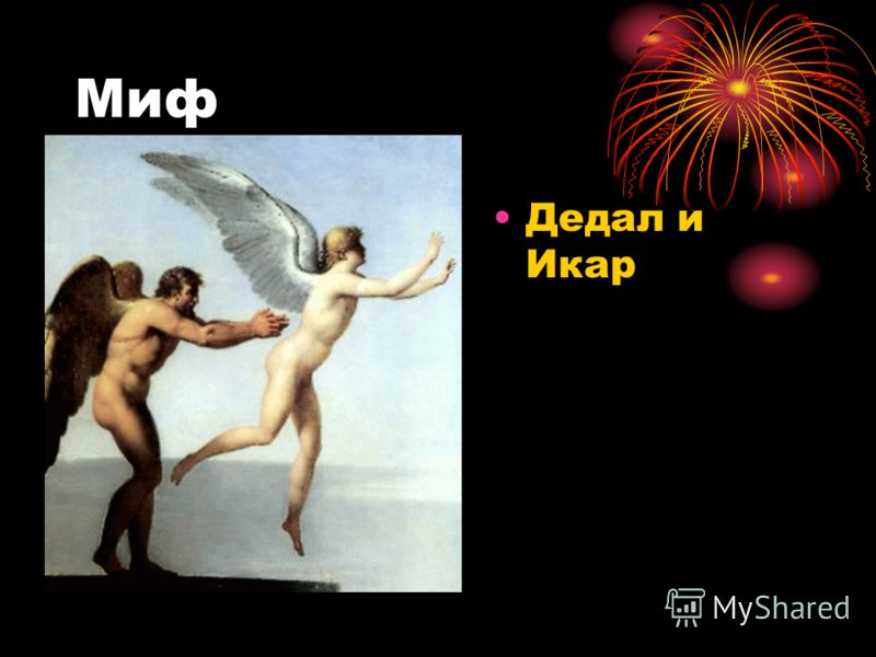 Миф Дедал и Икар