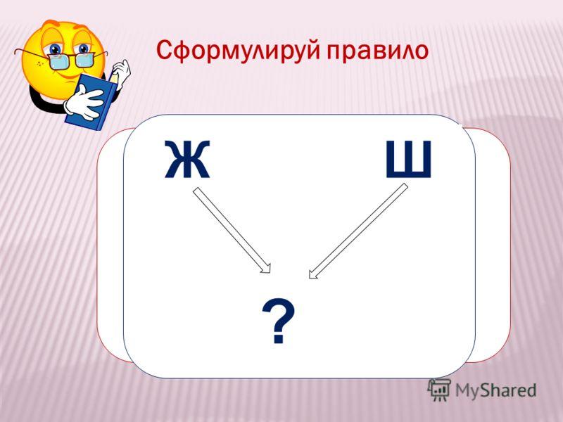 ЖИ – ШИ пиши с буквой И Ж Ш ? Сформулируй правило