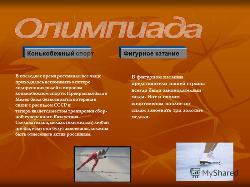 Конькобежный спорт В последнее время россиянам все чаще приходилось вспоминать о потере лидирующих ролей в мировом конькобежном спорте. Прекрасная база в Медео была безвозвратна потеряна в связи с распадом СССР и теперь является местом тренировки сб