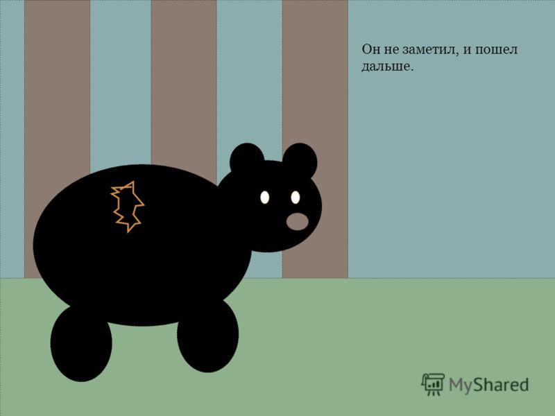 Но по пути на медведя упала шишка.