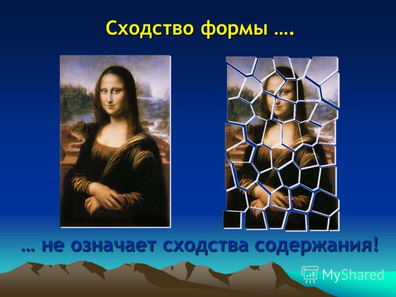 Сходство формы …. … не означает сходства содержания!