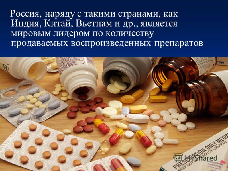 Россия, наряду с такими странами, как Индия, Китай, Вьетнам и др., является мировым лидером по количеству продаваемых воспроизведенных препаратов