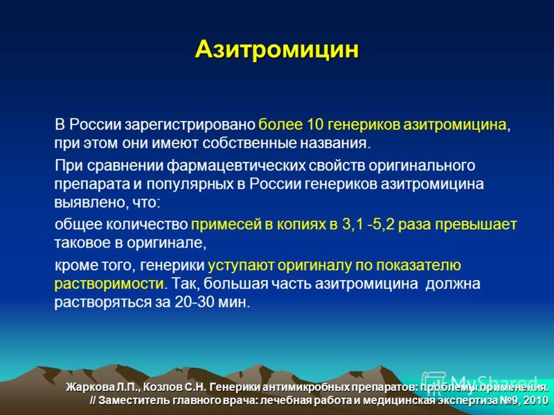 Азитромицин В России зарегистрировано более 10 генериков азитромицина, при этом они имеют собственные названия. При сравнении фармацевтических свойств оригинального препарата и популярных в России генериков азитромицина выявлено, что: общее количеств
