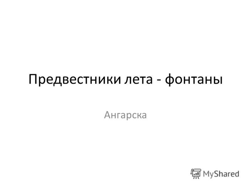 Предвестники лета - фонтаны Ангарска