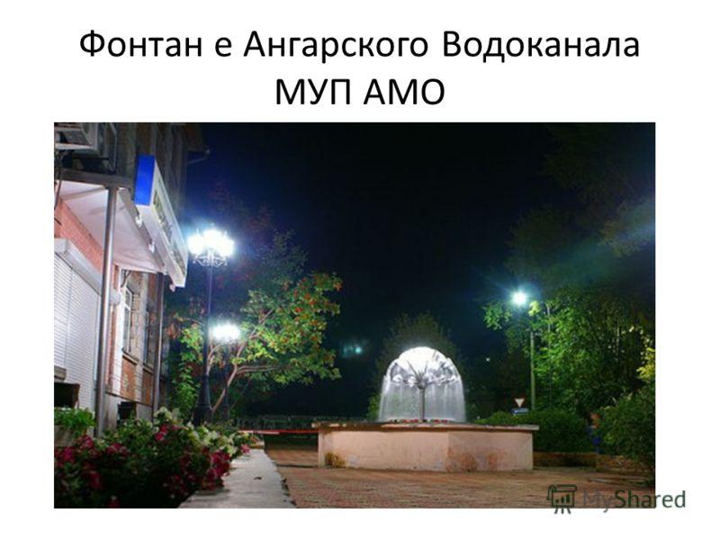 Фонтан e Ангарского Водоканала МУП АМО