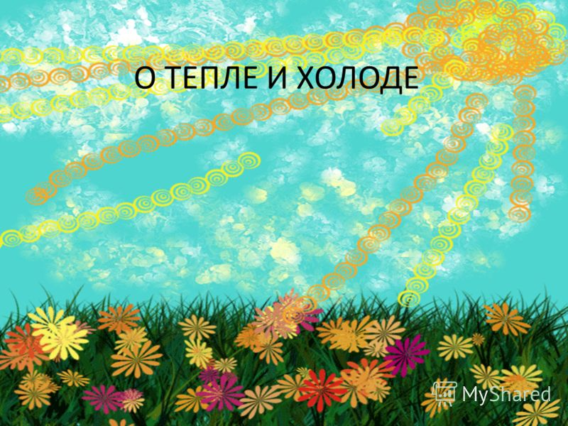 О ТЕПЛЕ И ХОЛОДЕ