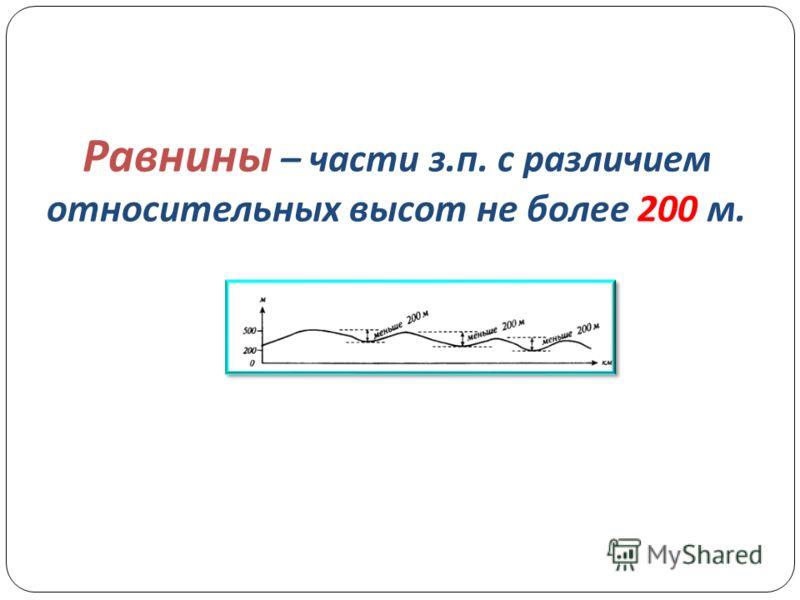 Равнины – части з. п. с различием относительных высот не более 200 м.