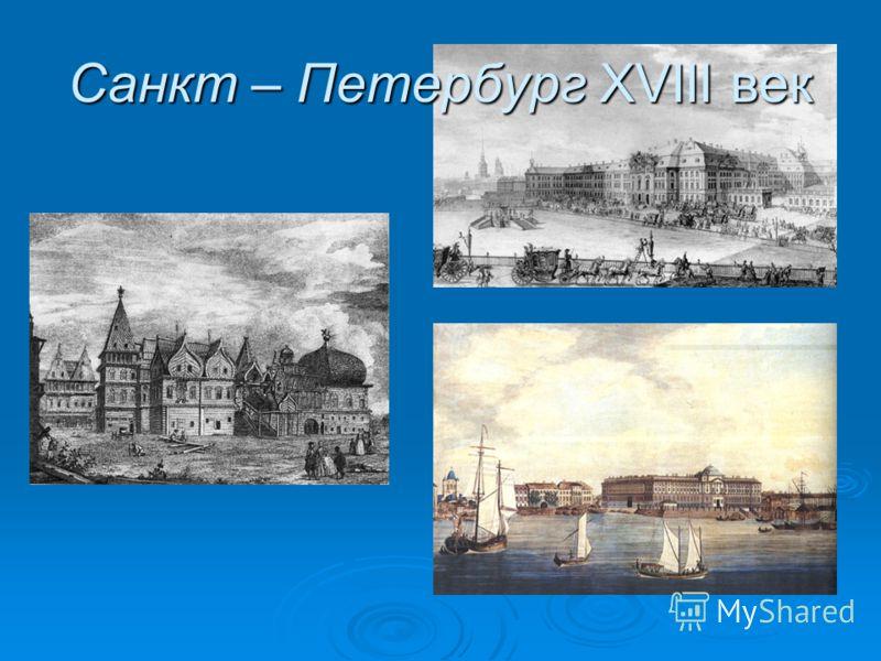Санкт – Петербург XVIII век
