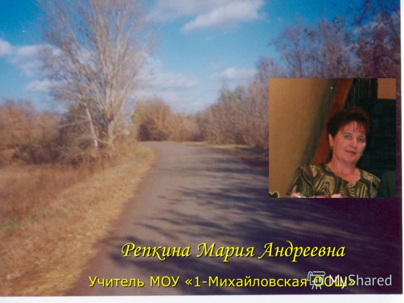 Репкина Мария Андреевна Учитель МОУ «1-Михайловская ООШ»