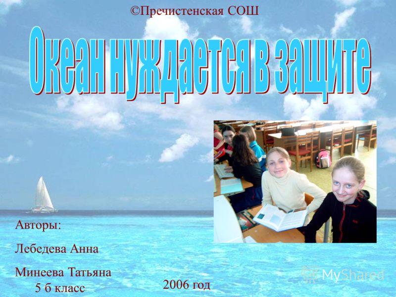 Авторы: Лебедева Анна Минеева Татьяна ©Пречистенская СОШ 2006 год 5 б класс