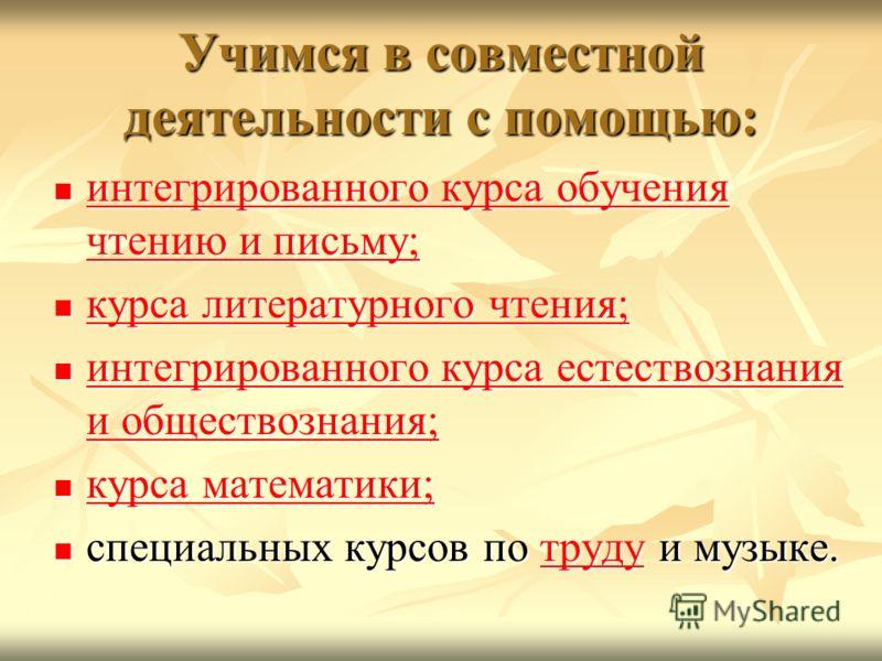 Агаркова Н Г.тетрадь По Письму Номер 1-3