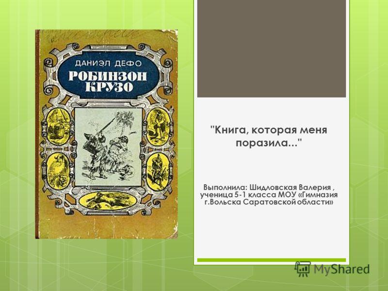 Книга, которая меня поразила... Выполнила: Шидловская Валерия, ученица 5-1 класса МОУ «Гимназия г.Вольска Саратовской области»