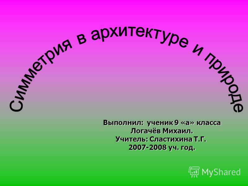 Выполнил: ученик 9 «а» класса Логачёв Михаил. Учитель: Сластихина Т.Г. 2007-2008 уч. год.