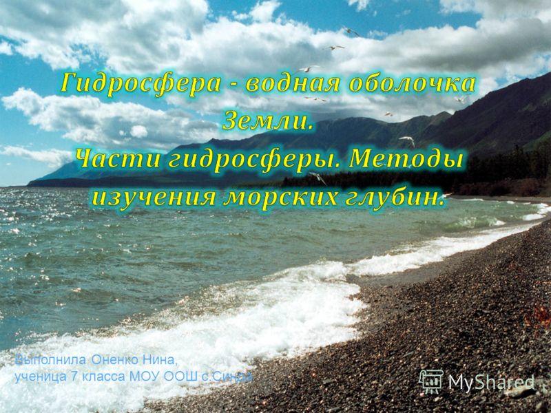 Выполнила Оненко Нина, ученица 7 класса МОУ ООШ с.Синда