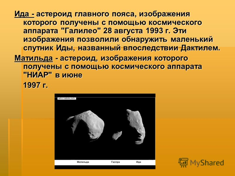 Ида - астероид главного пояса, изображения которого получены с помощью космического аппарата