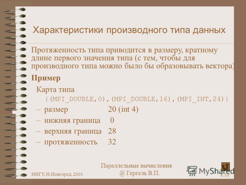 Параллельные вычисления @ Гергель В.П. ННГУ, Н.Новгород, 2001 8.10 Характеристики производного типа данных Протяженность типа приводится в размеру, кратному длине первого значения типа (с тем, чтобы для производного типа можно было бы образовывать ве