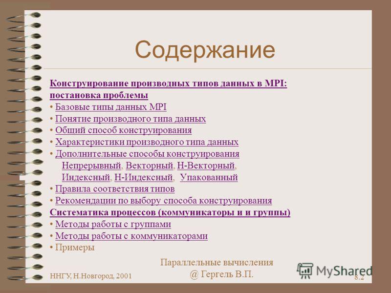 Параллельные вычисления @ Гергель В.П. ННГУ, Н.Новгород, 2001 8.2 Содержание Конструирование производных типов данных в MPI: постановка проблемы Базовые типы данных MPIБазовые типы данных MPI Понятие производного типа данных Общий способ конструирова
