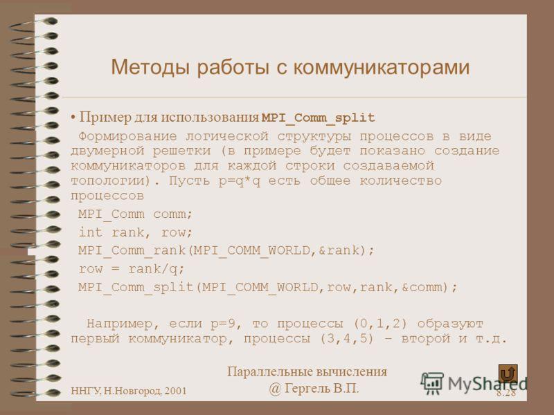 Параллельные вычисления @ Гергель В.П. ННГУ, Н.Новгород, 2001 8.28 Методы работы с коммуникаторами Пример для использования MPI_Comm_split Формирование логической структуры процессов в виде двумерной решетки (в примере будет показано создание коммуни
