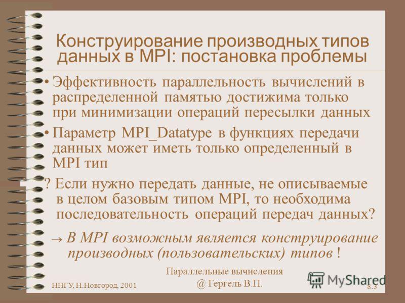 Параллельные вычисления @ Гергель В.П. ННГУ, Н.Новгород, 2001 8.3 Конструирование производных типов данных в MPI: постановка проблемы Эффективность параллельность вычислений в распределенной памятью достижима только при минимизации операций пересылки