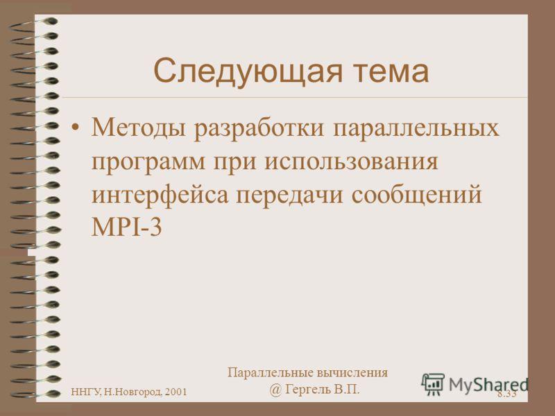 Параллельные вычисления @ Гергель В.П. ННГУ, Н.Новгород, 2001 8.33 Следующая тема Методы разработки параллельных программ при использования интерфейса передачи сообщений MPI-3