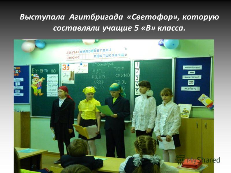 Выступала Агитбригада «Светофор», которую составляли учащие 5 «В» класса.