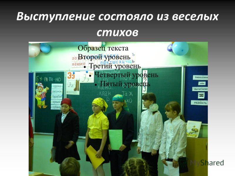 Выступление состояло из веселых стихов Образец текста Второй уровень Третий уровень Четвертый уровень Пятый уровень