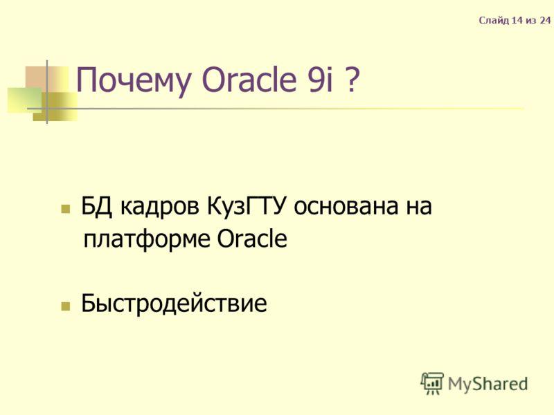 Почему Oracle 9i ? БД кадров КузГТУ основана на платформе Oracle Быстродействие Слайд 14 из 24