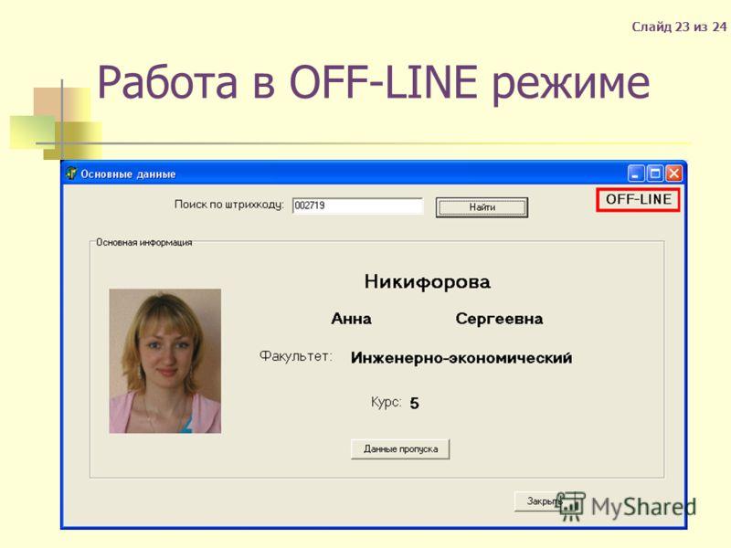 Работа в OFF-LINE режиме Слайд 23 из 24