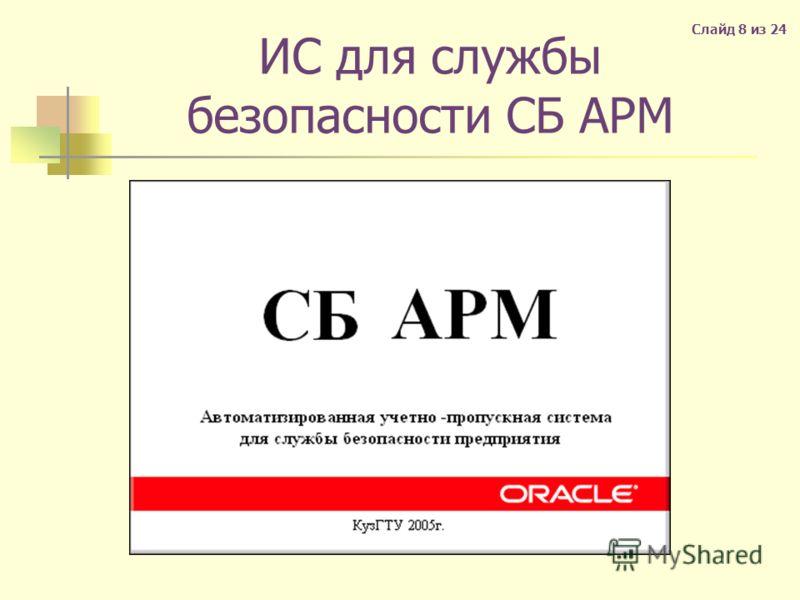 ИС для службы безопасности СБ АРМ Слайд 8 из 24