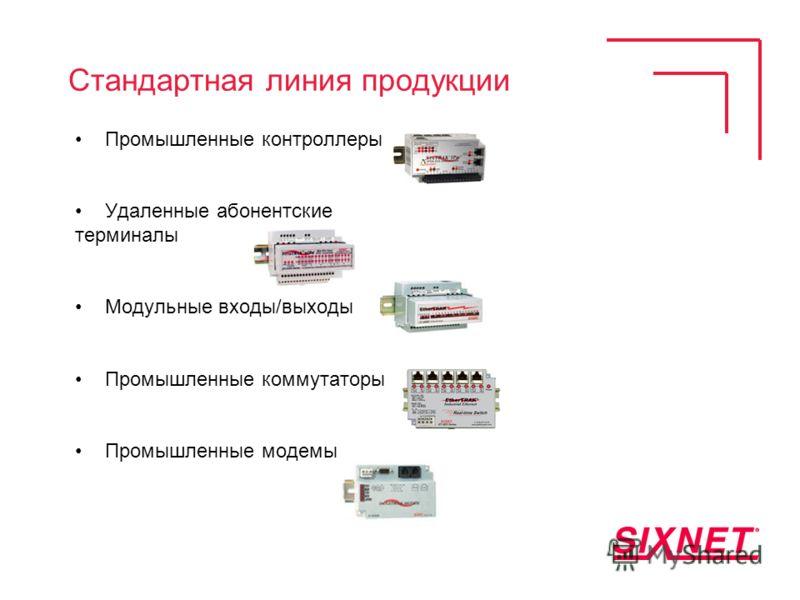 Промышленные контроллеры Удаленные абонентские терминалы Модульные входы/выходы Промышленные коммутаторы Промышленные модемы Стандартная линия продукции