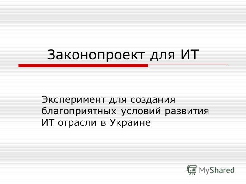 Законопроект для ИТ Эксперимент для создания благоприятных условий развития ИТ отрасли в Украине