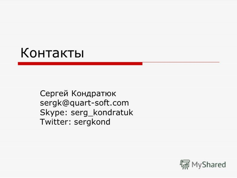 Контакты Сергей Кондратюк sergk@quart-soft.com Skype: serg_kondratuk Twitter: sergkond
