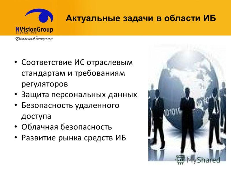 Актуальные задачи в области ИБ Соответствие ИС отраслевым стандартам и требованиям регуляторов Защита персональных данных Безопасность удаленного доступа Облачная безопасность Развитие рынка средств ИБ