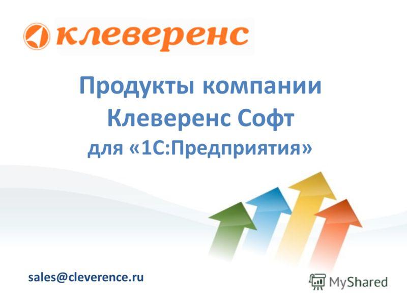 Продукты компании Клеверенс Софт для «1С:Предприятия» sales@cleverence.ru