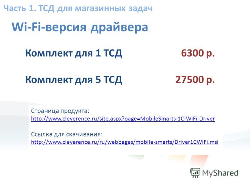 Часть 1. ТСД для магазинных задач Wi-Fi-версия драйвера Страница продукта: http://www.cleverence.ru/site.aspx?page=MobileSmarts-1C-WiFi-Driver Ссылка для скачивания: http://www.cleverence.ru/ru/webpages/mobile-smarts/Driver1CWiFi.msi Комплект для 1 Т