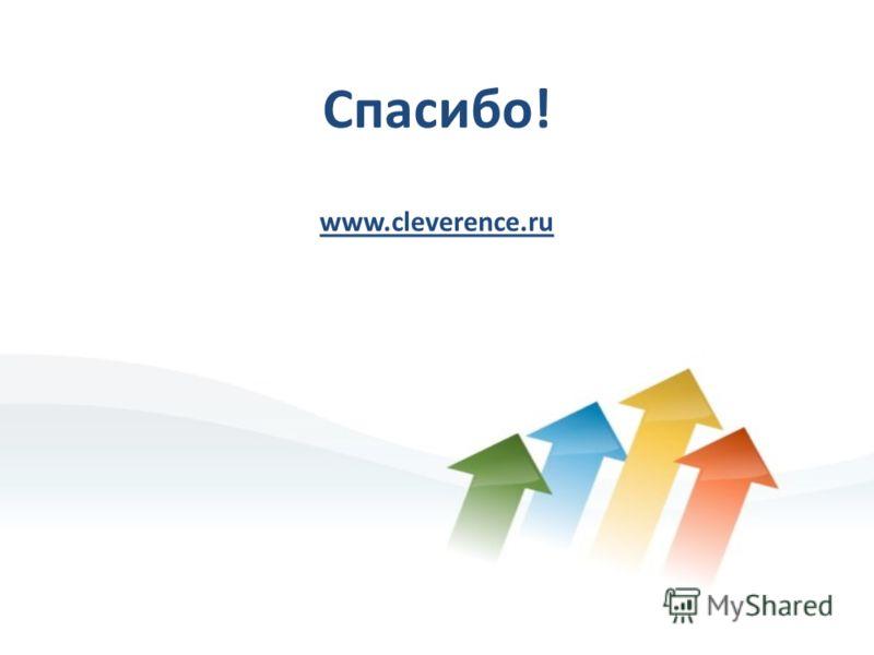 Спасибо! www.cleverence.ru