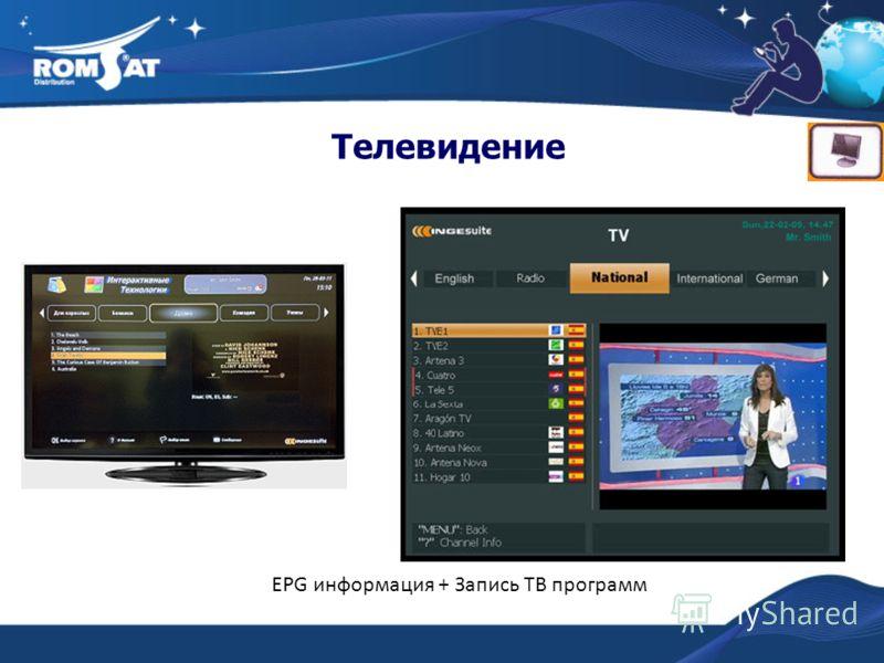 Телевидение EPG информация + Запись ТВ программ