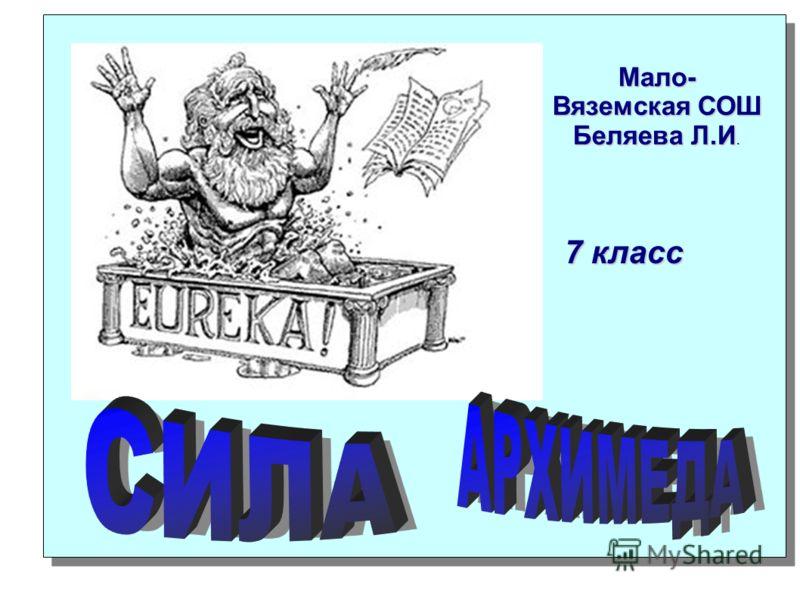 Мало- Вяземская СОШ Беляева Л.И Беляева Л.И. 7 класс
