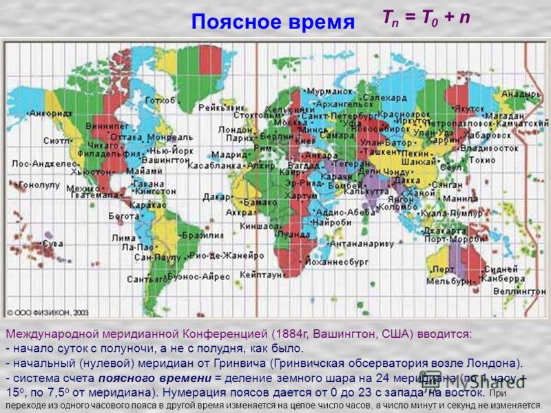 Поясное время Международной меридианной Конференцией (1884г, Вашингтон, США) вводится: - начало суток с полуночи, а не с полудня, как было. - начальный (нулевой) меридиан от Гринвича (Гринвичская обсерватория возле Лондона). - система счета поясного