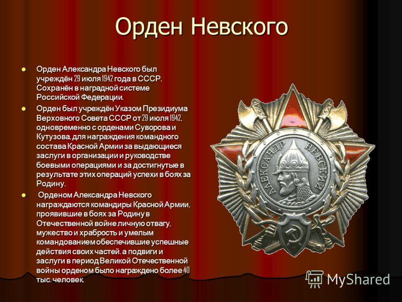 Орден Невского Орден Александра Невского был учреждён 29 июля 1942 года в СССР. Сохранён в наградной системе Российской Федерации. Орден Александра Невского был учреждён 29 июля 1942 года в СССР. Сохранён в наградной системе Российской Федерации. Орд