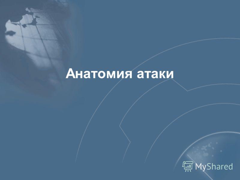 Анатомия атаки