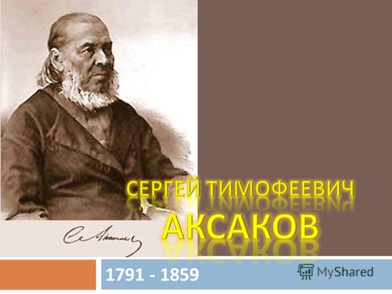1791 - 1859