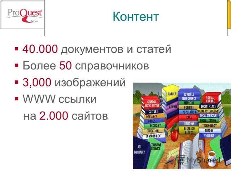 Контент 40.000 документов и статей Более 50 справочников 3,000 изображений WWW cсылки на 2.000 сайтов