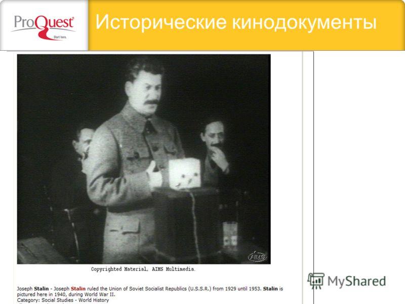 Исторические кинодокументы