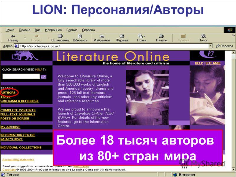 LION: Персоналия/Авторы Более 18 тысяч авторов из 80+ стран мира