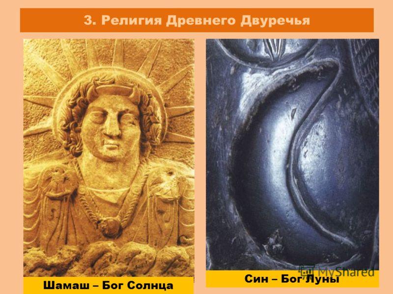 3. Религия Древнего Двуречья Шамаш – Бог Солнца Син – Бог Луны